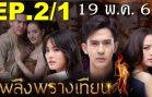 Plerng Prang Tian Ep.2 Part 1