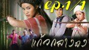 Kaeo Klang Dong Ep.1 Part 1
