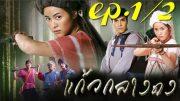 Kaeo Klang Dong Ep.1 Part 2