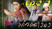 Kaeo Klang Dong Ep.2 Part 1