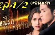 Ni Rak Nai Krong Fai Ep.1 Part 2