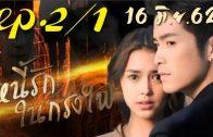 Ni Rak Nai Krong Fai Ep.2 Part 1