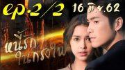 Ni Rak Nai Krong Fai Ep.2 Part 2