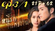 Ni Rak Nai Krong Fai Ep.3 Part 1