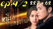 Ni Rak Nai Krong Fai Ep.4 Part 2