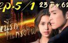 Ni Rak Nai Krong Fai Ep.5 Part 1