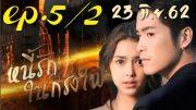 Ni Rak Nai Krong Fai Ep.5 Part 2