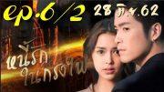 Ni Rak Nai Krong Fai Ep.6 Part 2