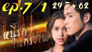 Ni Rak Nai Krong Fai Ep.7 Part 1