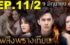 Plerng Prang Tian Ep.11 Part 2