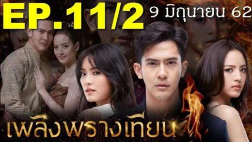 Top Five Nang Rai 2019 Ep 11 - Circus