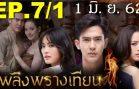 Plerng Prang Tian Ep.7 Part 1