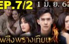 Plerng Prang Tian Ep.7 Part 2