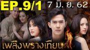 Plerng Prang Tian Ep.9 Part 1