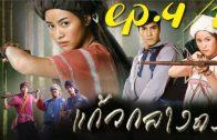 Ni Rak Nai Krong Fai Ep.6 Part 1