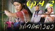Kaeo Klang Dong Ep.4 Part 2