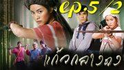 Kaeo Klang Dong Ep.5 Part 2