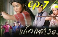 Kaeo Klang Dong Ep.7 Part 2