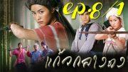 Kaeo Klang Dong Ep.8 Part 1