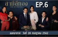The Husbands Ep.6