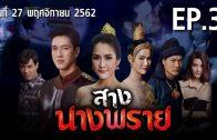 Phloeng Rit Saya Ep.13