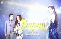 Peek Mongkut Ep.18 (2 of 2) Final Episode