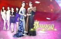 Peek Mongkut Ep.18 (1 of 2) Final Episode