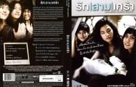 The Last Moment 1 of 2 (thai movie)