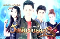 Wai Man Phan Asun Ep.41 วัยมันพันธุ์อสูร