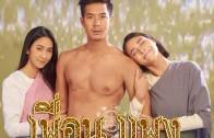 Phuean Phaeng