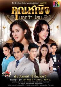 Khunying Nok Thamniap Ep.1 HD คุณหญิงนอกทำเนียบ