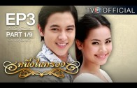 Nueng Nai Suang Ep.3 หนึ่งในทรวง