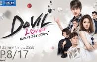 Devil Lover Ep.8 เผลอใจให้นายปีศาจ