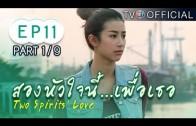 SongHuaJaiNeePuerTher EP.11 สองหัวใจนี้เพื่อเธอ