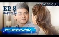 ThangPhanKammathep EP.8 ทางผ่านกามเทพ