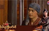 Phuchana Sip Thit Ep.29 ผู้ชนะสิบทิศ