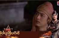 Phuchana Sip Thit Ep.34 ผู้ชนะสิบทิศ