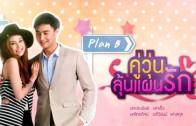 Koo Wun Lun Pan Ruk Ep.2 (1 of 2)