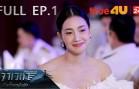 Chao Weha Ep.1-1 เจ้าเวหา