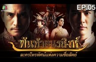 Phan Thai Norasing Ep.5 พันท้ายนรสิงห์