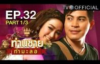 Thanchai Kammalor Ep.32 ท่านชายกำมะลอ
