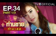 Thanchai Kammalor Ep.34 ท่านชายกำมะลอ