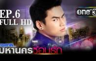 City of Light : The O.C. Thailand Ep.6