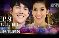 City of Light : The O.C. Thailand Ep.9