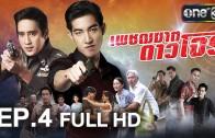 Phetchakhat Dao Chon Ep.4 เพชฌฆาตดาวโจร