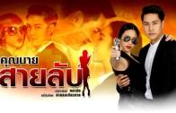 Khunnai Sailap Ep.1 คุณนายสายลับ