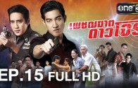 Phetchakhat Dao Chon Ep.15 เพชฌฆาตดาวโจร