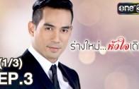 Rang Mai Huachai Doem Ep.3 ร่างใหม่ หัวใจเดิม