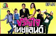 Khwan Chai Thailand Ep.1 ขวัญใจไทยแลนด์