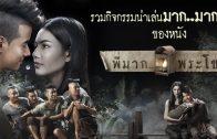 Pee Mak Phra Khanong Part 1 of 3